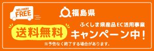 「ふくしま県産品EC送料支援事業」により、送料無料キャンペン中!※予告なく終了する場合があります。